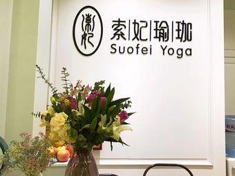 索妃瑜珈生活馆