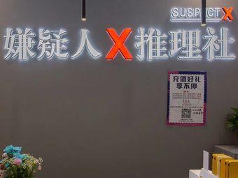 嫌疑人X·Suspect推理社(凤凰广场店)