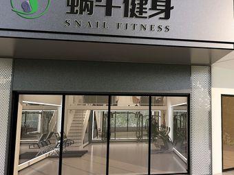 蜗牛健身(梅峰小学店)