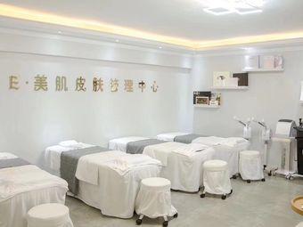 YUE·美肌皮肤管理中心
