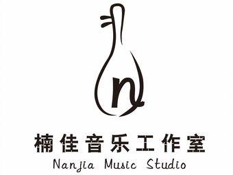 楠佳音乐·培训中心