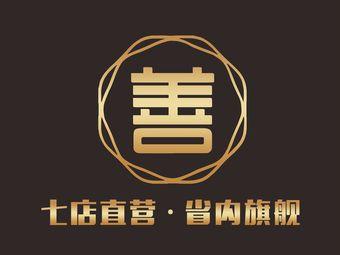 修善瑜伽·全资直营(中海馆)
