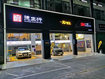 德正行XPEL·3M汽车服务