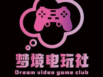 梦境电玩社 Ps·switch·xbox主机游戏体验馆