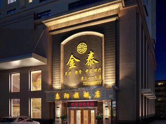金泰惠阳旗舰店