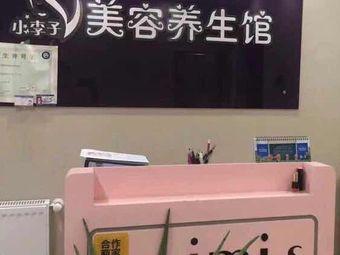 小李子美容养生馆