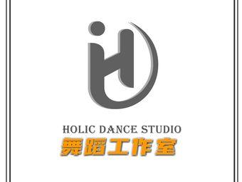 HOLIC·DANCE舞蹈工作室