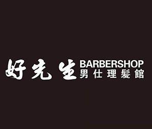 好先生barbershop男士理发馆