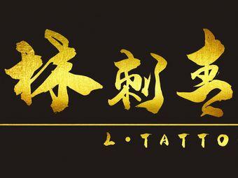 林刺青(新都区三河店)
