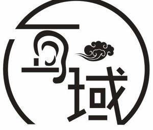 耳域躺式采耳SPA馆(荷花广场店)
