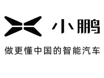 小鹏汽车贵阳孟关销售中心