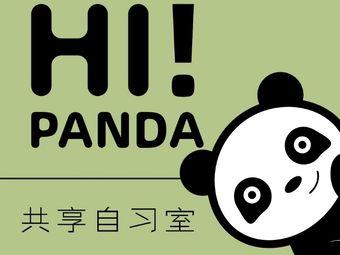 Hi!panda自习室(联安现代城店)