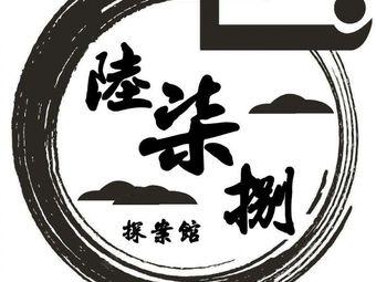 上海陆柒捌探案馆