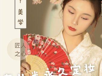 Q•Y美学纹绣半永久纹眉(东城万达店)
