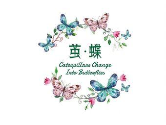 茧蝶艺术培训学校