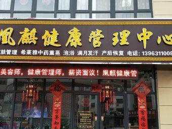 凰麒健康管理中心