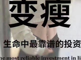 寇氏减肥养生调理(海湖旗舰店)