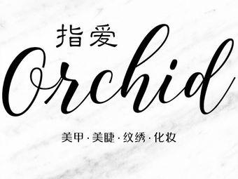 指爱orchid美甲美睫