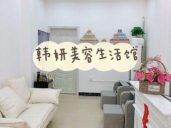 韩妍美容生活馆