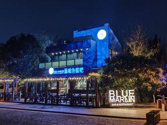 Blue Marlin 蓝枪鱼