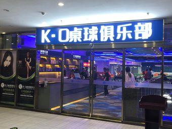 K·O桌球俱乐部