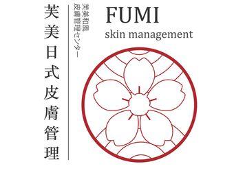 芙美日式皮肤管理
