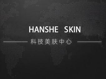 HANSHE科技美肤中心