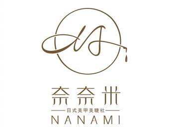 奈奈米日式美甲美睫美容