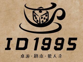 ID1995桌游吧