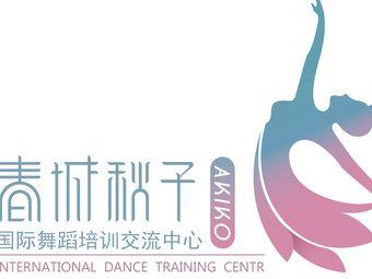春城秋子国际舞蹈培训中心(大悦店)