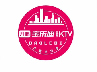 宝乐迪量贩KTV(金宝方圆荟店)