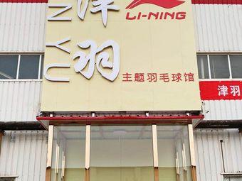 津羽羽毛球館