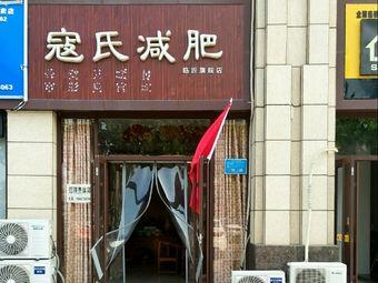 寇氏减肥(临沂旗舰店)