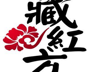 藏红方艾灸养生馆