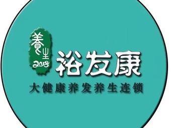 裕发康(中海店)