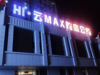 HI云MAX蹦床公园