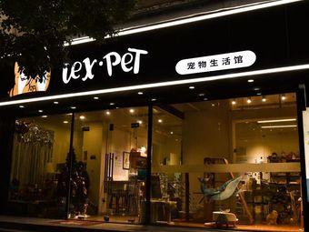 LEX·PET寵物生活館