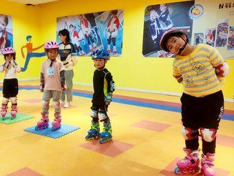 新动力轮滑运动成长中心