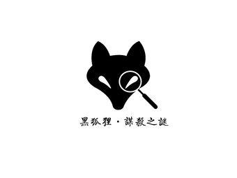 黑狐狸 · 谋杀之谜