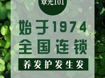 章光101(隆山店)