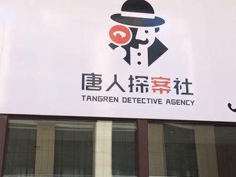 唐人探案社