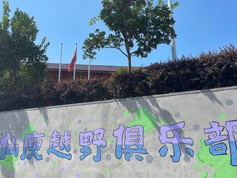 仙庾越野俱乐部