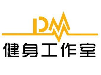 DM健身工作室(天元四季城店)
