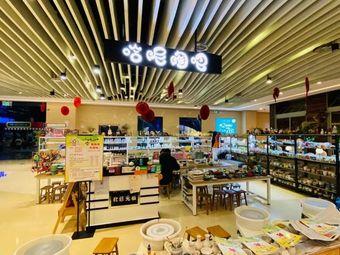 哈昵陶吧(三盛国际广场店)