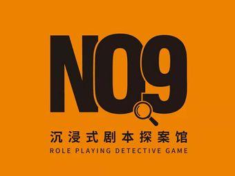 NO.9九号探案馆