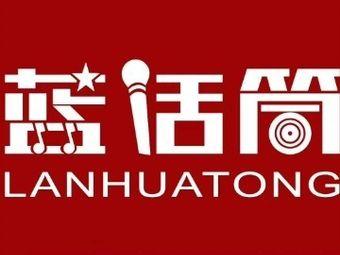 南阳蓝话筒培训学校