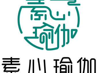素心瑜伽(北滘店)