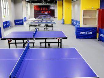 凯丰体育乒乓球俱乐部
