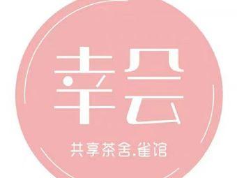 幸会共享茶舍·雀馆(仓山店)