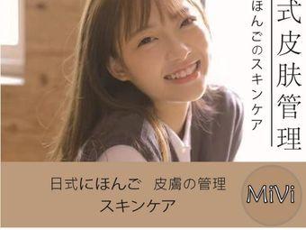 Mi·Vi日式皮肤管理